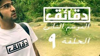 دقائقl الحلقه 9 l الموسم 2 l يوم في عين كور
