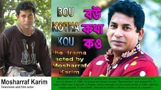 Bou Kotha Kou Acted by Mosharaf Karim and Jui Karim | Bangla Eid Natok 2017 | Bangla Drama