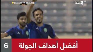 ⚽️ أجمل أهداف (الجولة ٦) من الدوري السعودي