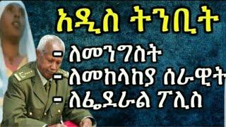 Ethiopia News የደቡብ ክልል እና የኦሮሚያ ክልል አስቸኳይ አዋጁን እንደማይቀበሉት ተናገሩ (18 Feb 2018)