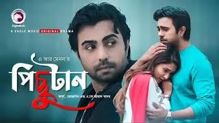 Pichutan Natok Song | পিছুটান | Apurba | Mehazabien | Bangla New Natok 2019 | Eagle Premier Station