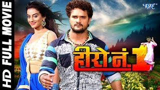 Hero No 1 || Superhit Bhojpuri Full Movie 2017 || Bhojpuri Full Film || Khesari Lal & Akshra Singh