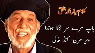 Kalam Mian Muhammad Bakhsh (SAIF UL MALOOK)