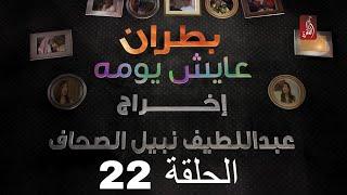 مسلسل بطران عايش يومه الحلقة 22 | رمضان 2018 | #رمضان_ويانا_غير