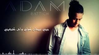 Adam Battich - Jini Nishan (Official Lyric Clip) | آدم بطيش - جيني نيشان