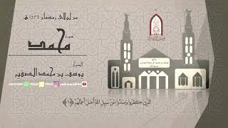 ( سورة محمد ) , من ليالي رمضان 1438 هـ ,الشيخ يوسف بن محمد الصقير .