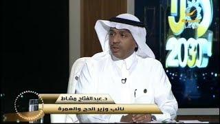 ياهلا 2030 يسلط الضوء على مبادرات وزارة الحج والعمرة لتحقيق رؤية المملكة 2030