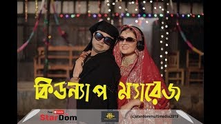 Boishakh Special Drama|Kidnap Marraige|Akhomo Hasan|Tania Brishty|Emran Robin|MTF|2019