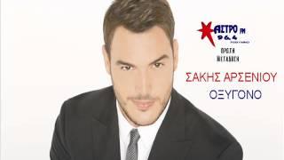 ΣΑΚΗΣ ΑΡΣΕΝΙΟΥ - ΟΞΥΓΟΝΟ | SAKIS ARSENIOU OKSIGONO (NEO 2014) HQ