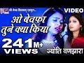 O bewafa tune kya kiya || Latest Hindi Sad Song 2018 || Jyoti Vanjara || Full HD Video ||