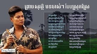 ព្រាប សុវត្ថិ - បទស្រុកស្រែ ចាស់ៗ - Preap Sovath Old Song - Khmer Collection Song Non Stop Mp3