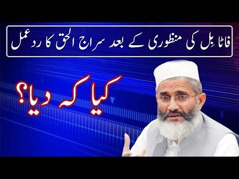 Siraj Ul Haq Reaction On Fata Announcement | Neo News