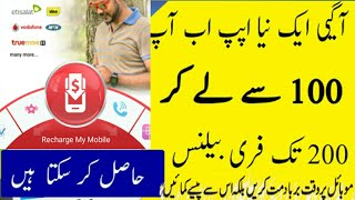 how to get unlimited free Recharge in Pakistan new app daily earn Rs 100 free recharge