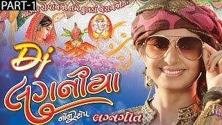 Gujarati 2016 New DJ Songs | DJ Laganiya | Part 1 | Kinjal Dave | Nonstop | DJ Lagangeet 2016