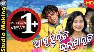 aakhi chunchi bhala pauchhi | Superhit Odia Songs | Oriya Superhit Songs | Pabitra Entertainment