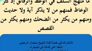 مــا مـنهـج الـسلف في الـوعظ والـرقائق - الشيخ سليمان الرحيلي
