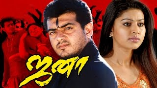 Jana Tamil Full Movie HD | Ajith | Sneha | Raghuvaran | Shaji Kailas | Star Movies