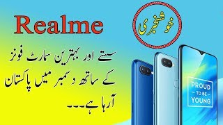 Realme finally coming in Pakistan officially Good News