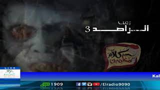"""رعب أحمد يونس ( الراصد """" الجزء 3 """"  ) فى كلام معلمين على الراديو9090"""