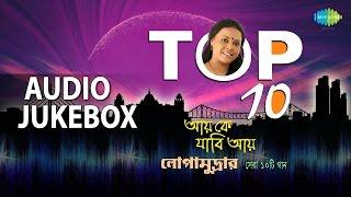 Top 10 Songs of Lopamudra Mitra | Bengali Hit Songs | Audio Jukebox