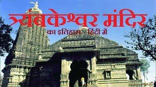 History of Trimbakeshwar Jyotirlinga Temple, Nashik – Hindi