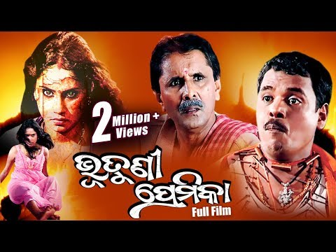 Xxx Mp4 NEW ODIA COMEDY FILM ଭୁତୁଣୀ ପ୍ରେମିକା Bhutuni Premika Sidharth TV 3gp Sex