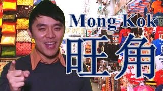 """Chinese Education - How to say """"MONG KOK"""" in Cantonese?"""