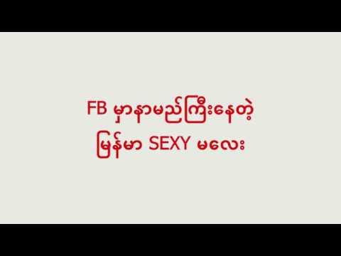 Xxx Mp4 FB မွာ နာမည္ႀကီးေနတဲ့ Myanmar Sexy Lady 3gp Sex
