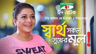 স্বার্থ সকল সুখের মূল   Bangla Eid Natok 2017   Sweety   Joy   Channeli TV
