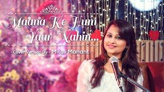Maana Ke Hum Yaar Nahin | Meri Pyaari Bindu | Mitali Mahant | Cover