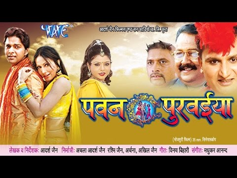 Xxx Mp4 HD पवन पुरवईया Latest Bhojpuri Movie 2015 Pawan Purwaiya Bhojpuri Full Film Pawan Singh 3gp Sex
