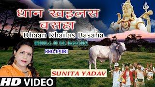Dhaan Khailas Basaha I Bhojpuri Kanwar I SUNITA YADAV I Full HD Video I BHOLA JI KE BASAHA