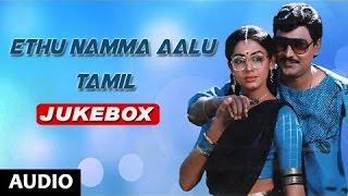 Ethu Namma Aalu Jukebox | K. Bhagyaraj, Shobana | Tamil Old Songs