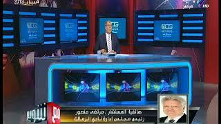 """مشادة مرتضى منصور مع احمد شوبير على الهواء ببرنامج """"مع شوبير"""""""