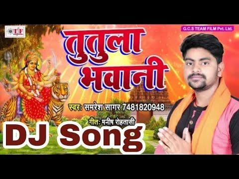 Xxx Mp4 Tutula Bhawani Samresh Sagar DJBhakti Song 2018 3gp Sex