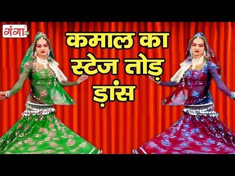 Xxx Mp4 कमाल का स्टेज तोड़ डांस Bhojpuri Nautanki Nach Program 2018 NEW Dehati Video 3gp Sex