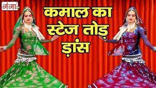 कमाल का स्टेज तोड़ डांस - Bhojpuri Nautanki Nach Program 2018 | NEW Dehati Video