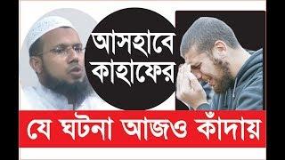 আসহাবে কাহাফ এর যে ঘটনা আজও কাঁদায় bangla waz 2017 ashab e kahf ✔ habibur rahman