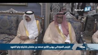 ولي العهد يلتقي رئيس جمهورية السودان