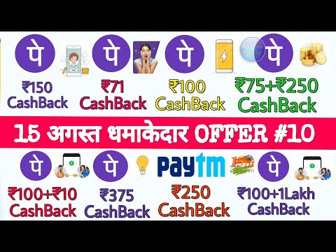 Xxx Mp4 Phone Pe 10 New Offer August 2018 Paytm ₹250 Free CashBack Offer Phone Pe Independence Day 3gp Sex