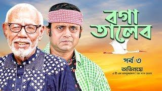 বক মারতে মারতে এটিএম বগা তালেব । Bangla New Comedy Natok 2018 | Boga Taleb | Porbo 3