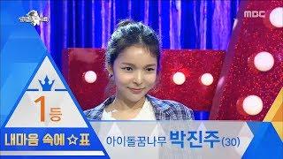 [RADIO STAR] 라디오스타 - Park Jin-joo sung 'PICK ME'20170719