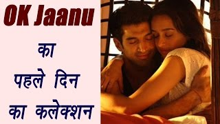 OK Jaanu first day Box Office collection is just average | FilmiBeat