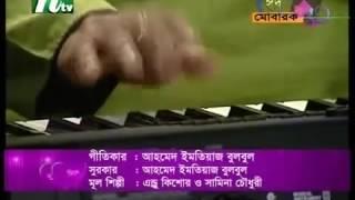 Amar Buker Moddhe Khane Mon Jekhane Hridoy Jekhane By Arfin Rumey And Nancy