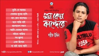 Sharif Uddin - Mon Keno Kandere | Full Audio Album