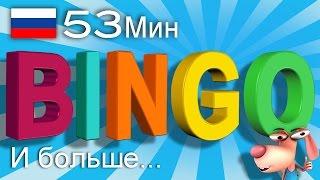 БИНГО | И больше детских стишков | от LittleBabyBum