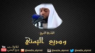 سورة العنكبوت كاملة _ للقارئ وديع اليمني