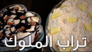 طريقة عمل حلى تراب الملوك - Easy Desserts المطبخ العربي