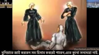 দুনিয়ার আমল এর ভরসা কবরের জিবন.ইসলামিক ভিডিও