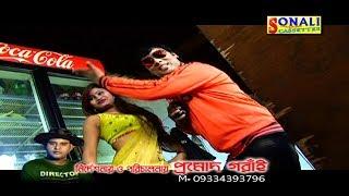 Tor Freeze Dhukabo Coca Cola#কেনো ঠান্ডা করবি #Badal Paul#New Purulia Bangla Video